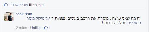 תגובה של לקוחה בפייסבוק סליידר