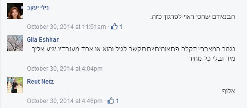 תגובות מפרגנות בפייסבוק סליידר
